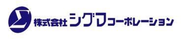 株式会社シグマコーポレーション